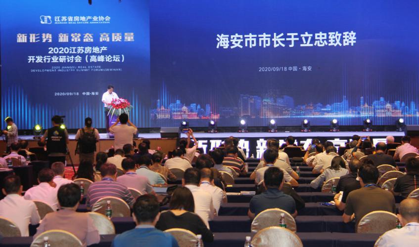 2020江苏房地产开发行业研讨会成功举办